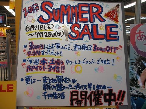 タワーレコード 2013 SUMMER SALE